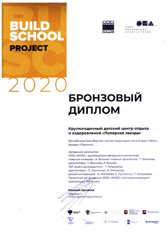 """Диплом_Build School Project """"Полярная звезда"""". 3 место."""