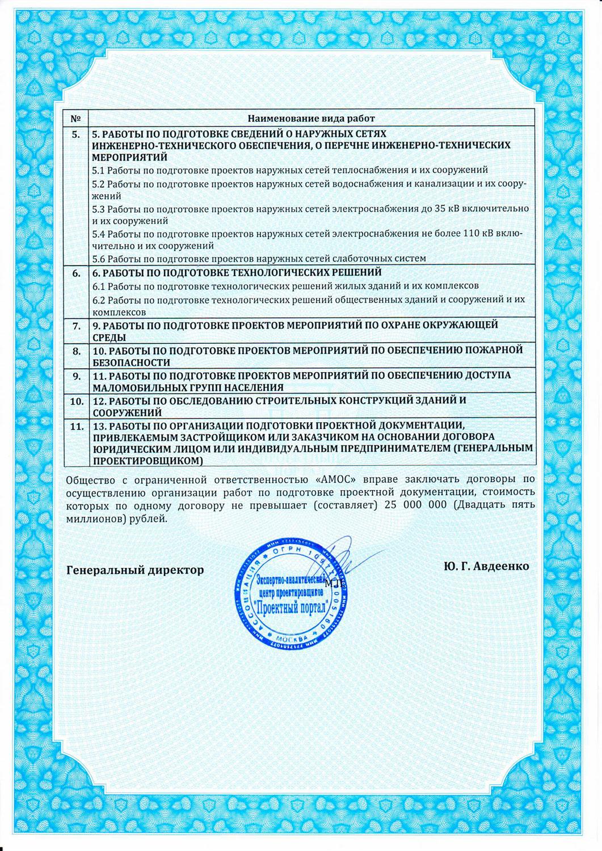 """СРО ООО """"АМОС"""""""
